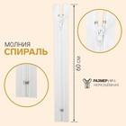 Молния для одежды «Спираль», неразъёмная, №4, 60 см, цвет белый