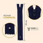 Молния для одежды «Спираль», неразъёмная, №3, 30 см, цвет тёмно-синий