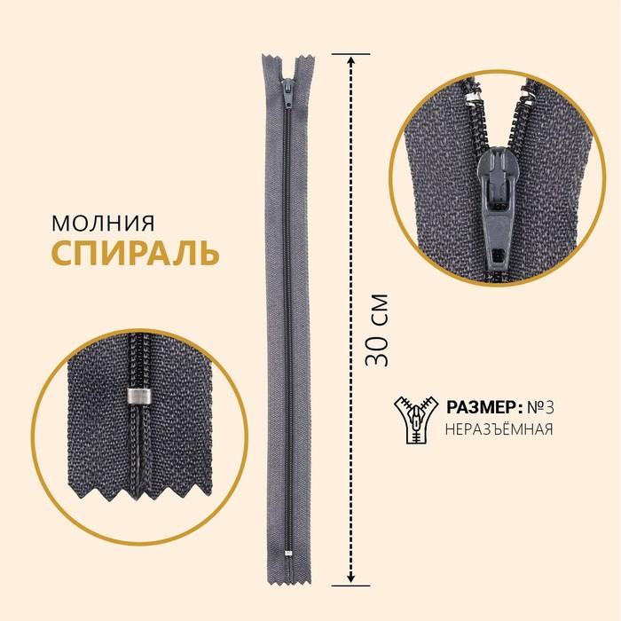 Молния «Спираль», №3, неразъёмная, 30 см, цвет серый