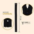 Молния для одежды «Спираль», неразъёмная, №3, 40 см, цвет чёрный
