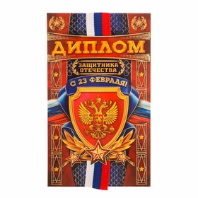 "A diploma with a ribbon ""the Defender of the Fatherland"", 9 x 15 cm"