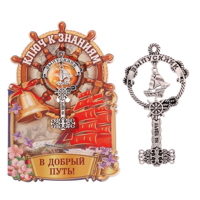 "Ключ на открытке ""На удачу"""