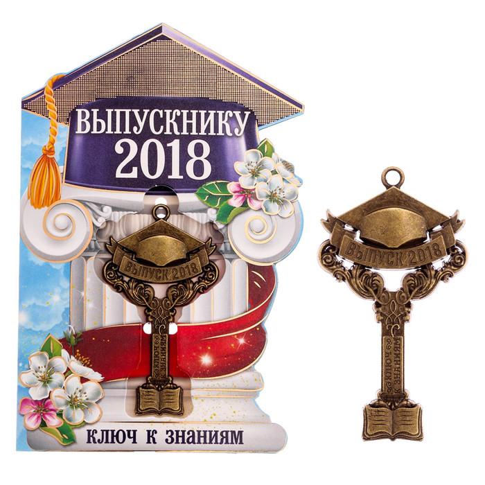 """Ключ на открытке """"Выпуск 2018"""""""