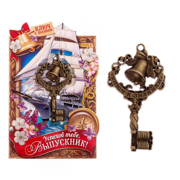 "Ключ на открытке ""Ключ к знаниям"""