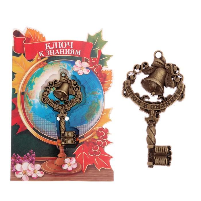 """Ключ на открытке """"Выпускнику"""""""