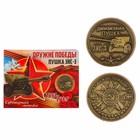 """Монета """"ЗИС-3"""""""