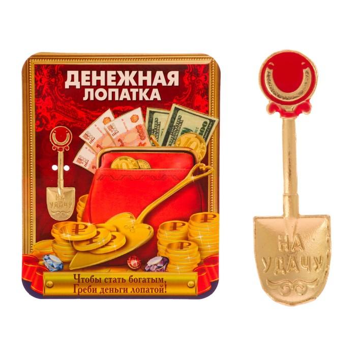 """Ложка-загребушка с заливкой """"Денежная лопатка"""""""