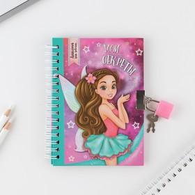 """Анкета для девочек на замочке """"Мои секреты"""", А6, твёрдая обложка, 80 страниц"""