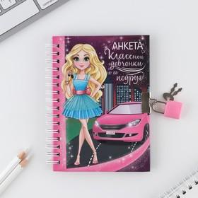 Анкета для девочек на замочке 'Анкета классной девчонки и ее подруг', А6, твёрдая обложка, 80 страниц Ош