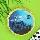 """Шоколадная медаль 25 г """"Лучший болельщик"""""""