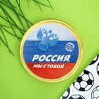 """Шоколадная медаль 25 г """"Россия, мы с тобой"""""""
