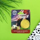 """Шоколадная монета на открытке """"Новых побед"""""""