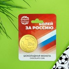 Шоколадная монета на открытке