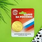 """Шоколадная монета на открытке """"Болей за Россию"""""""
