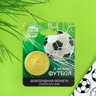 "Шоколадная монета на открытке ""Я люблю футбол"""