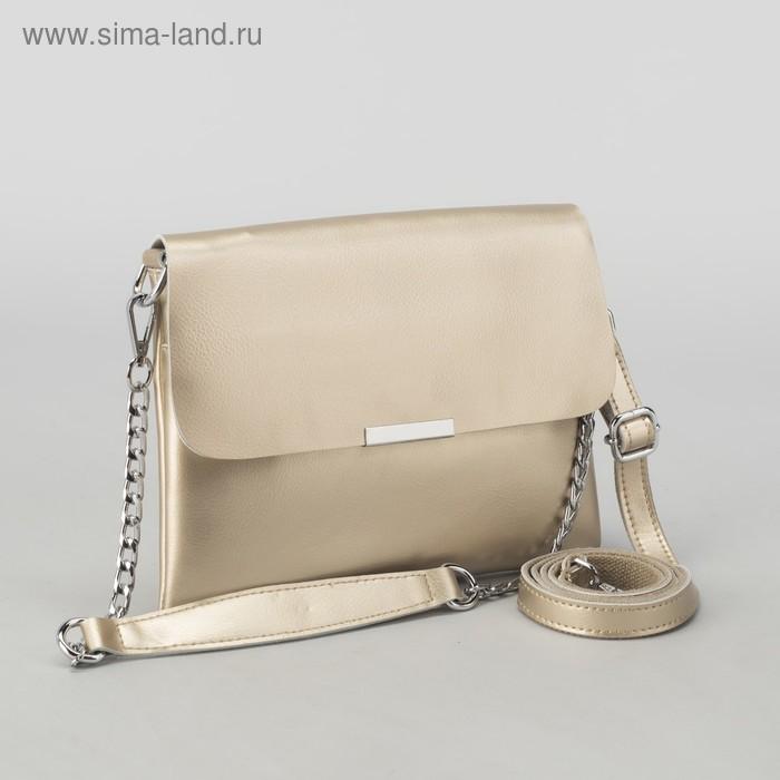 Сумка жен L-6602, 25*1*20см, отд, 2н/кармана, цепь, длин ремень, золото