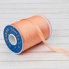 Косая бейка, ширина 15мм, 131м, цвет персиковый