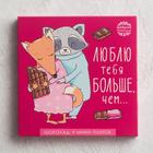 """Шоколад в конверте """"Люблю тебя больше чем..."""", 9 шт."""