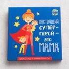 Шоколад в конверте «Настоящий супер-герой - это мама», 5 г х 9 шт.