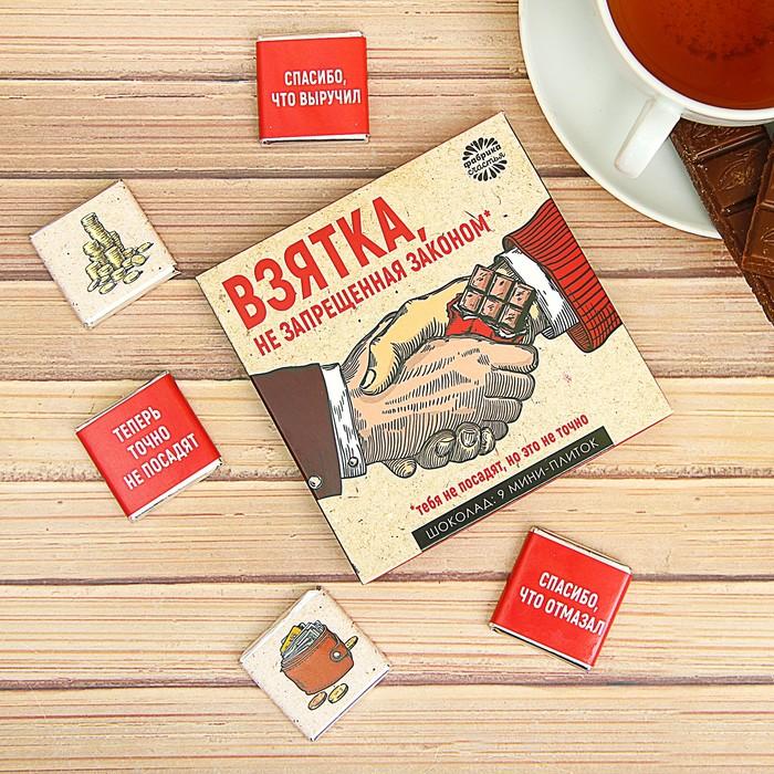 """Шоколад в конверте """"Взятка не запрещенная законом"""", 9 шт."""