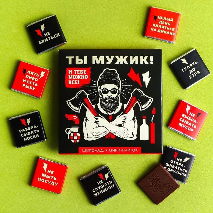 Шоколад в конверте «Ты мужик и тебе можно всё», шоколадки 9 шт. 45 г
