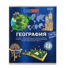 Тетрадь предметная «География.Формула знаний», 48 листов клетка, обложка мелованная бумага, второй блок