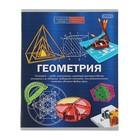Тетрадь предметная «Геометрия.Формула знаний», 48 листов клетка, обложка мелованная бумага, второй блок
