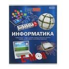 Тетрадь предметная «Информатика.Формула знаний», 48 листов клетка, обложка мелованная бумага, второй блок