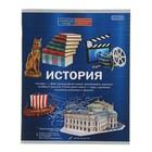 Тетрадь предметная «История.Формула знаний», 48 листов клетка, обложка мелованная бумага, второй блок