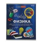 Тетрадь предметная «Физика.Формула знаний», 48 листов клетка, обложка мелованная бумага, второй блок