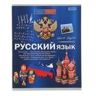 Тетрадь предметная «Русский язык.Формула знаний», 48 листов линейка, обложка мелованная бумага, второй блок