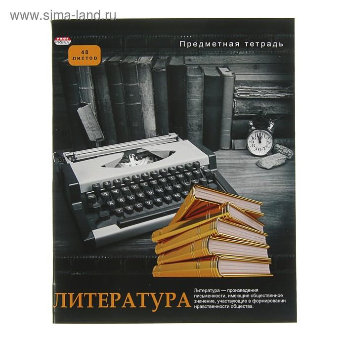 """Тетрадь предметная """"Литература. Контрасты"""", 48 листов линейка, обложка мелованный картон, выборочный лак"""