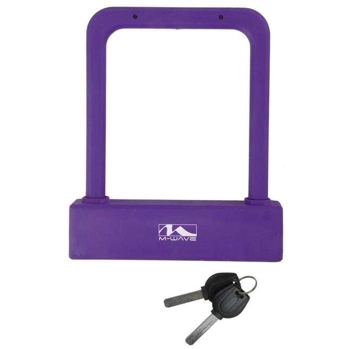 Велозамок M-WAVE, U-образный 175х205мм, пруток 16мм, силикон, цвет фиолетовый