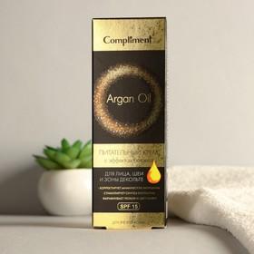 Крем с эффектом ботокса для лица, шеи и декольте ARGAN OIL, для зрелой кожи, 50 мл