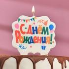 Свеча для торта «С Днём Рождения», разноцветная, 10х10 см