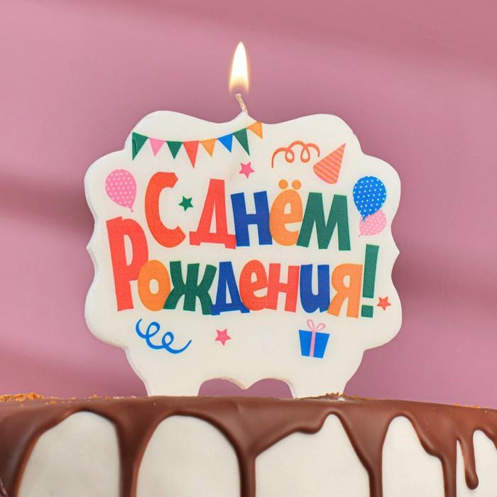 Свеча для торта «С Днём Рождения», разноцветная, 10х10 см - фото 35609837