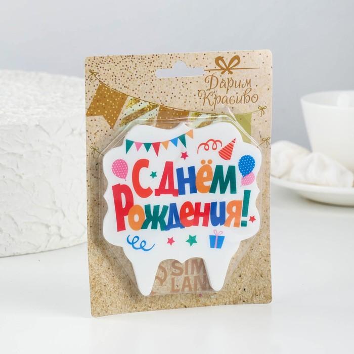 Свеча для торта «С Днём Рождения», разноцветная, 10х10 см - фото 35609838