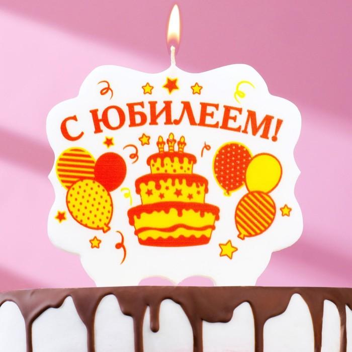 Свеча для торта «С Юбилеем», 10х10 см - фото 35609839