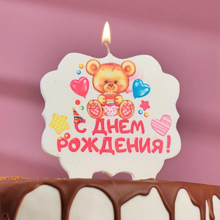 Свеча для торта «С Днём Рождения», мишка с подарком, 10х10 см - фото 35609873