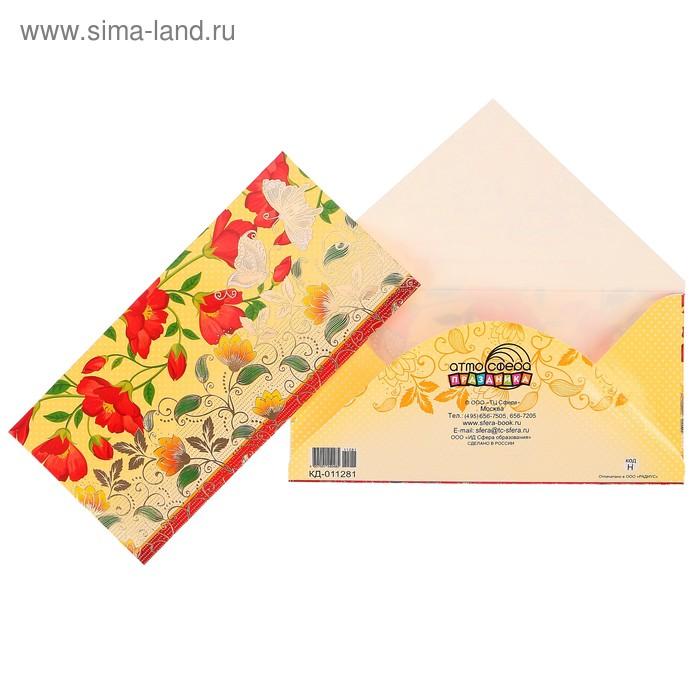 """Конверт для денег """"Универсальный"""" цветы, жёлтый фон"""