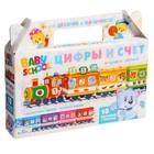 Настольная игра «Baby school. Паровозик. Цифры и счёт» - фото 1076477