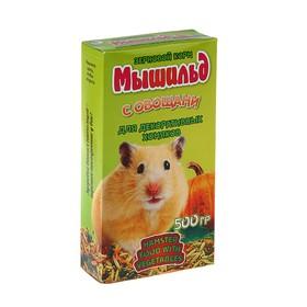 """Корм зерновой """"Мышильд стандарт"""" для декоративных хомяков, с овощами, 500 г, коробка"""