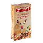 """Зерновой корм """"Мышильд стандарт"""" для декоративных хомяков, с орехами, 500 г, коробка"""
