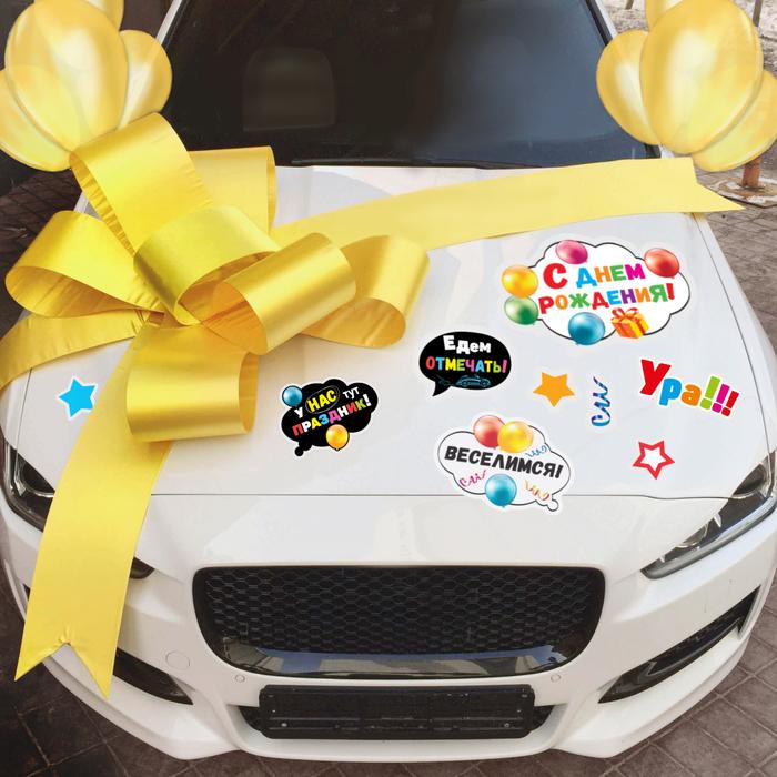 """Набор магнитов на авто """"С днем рождения! Ура!!!"""" - фото 797980940"""