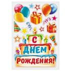 """Набор магнитов на авто """"С днем рождения!"""""""