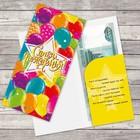 Открытка «С Днём рождения», яркие шарики, 9,5 х 19 см