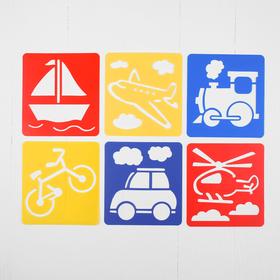 """Трафареты 6 шт """"Транспорт, земной, воздушный, морской"""" лист бумаги"""