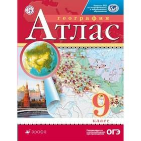 Атлас. ФГОС. География, РГО 9 класс