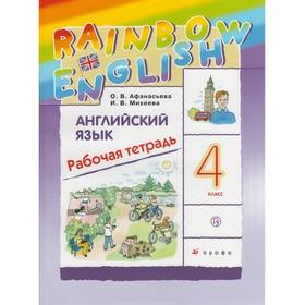 Английский язык. Rainbow English. 4 класс. Рабочая тетрадь. Афанасьева О. В., Михеева Е. В.