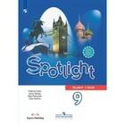 Английский язык. Английский в фокусе. Spotlight. 9 класс. Учебник 2018